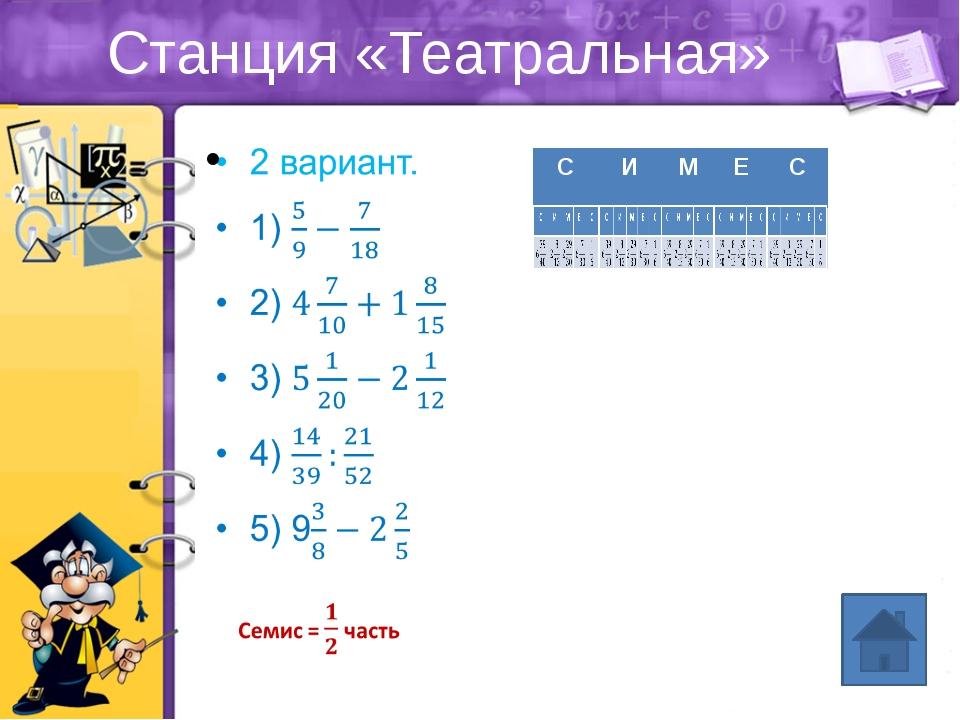 Список источников содержания и иллюстраций. 1. Учебник «Математика 5 класс»,...