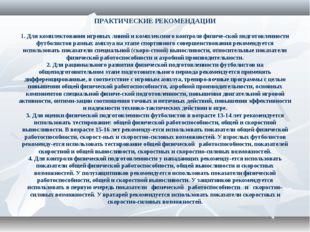 ПРАКТИЧЕСКИЕ РЕКОМЕНДАЦИИ 1. Для комплектования игровых линий и комплексного