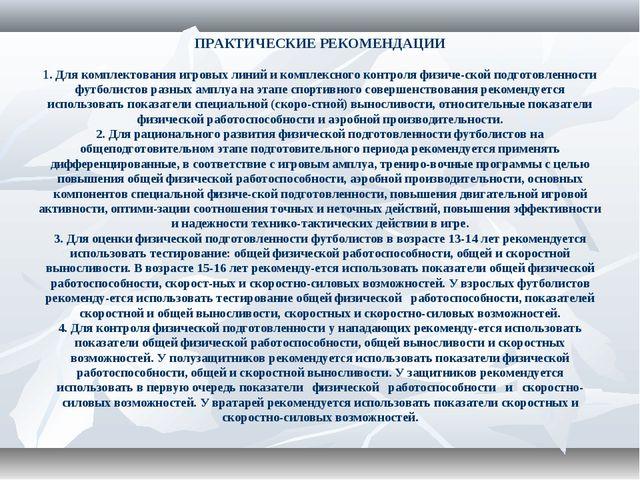 ПРАКТИЧЕСКИЕ РЕКОМЕНДАЦИИ 1. Для комплектования игровых линий и комплексного...