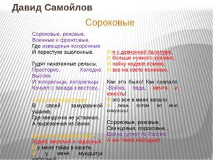 Давид Самойлов Сороковые Сороковые, роковые, Военные и фронтовые, Гдеизвещень