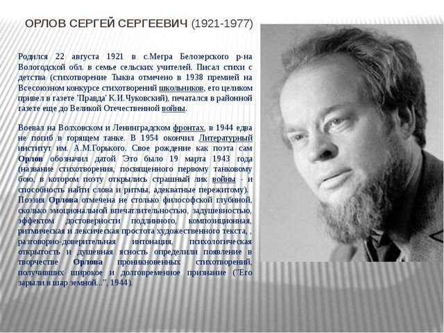 ОРЛОВ СЕРГЕЙ СЕРГЕЕВИЧ (1921-1977) Родился 22 августа 1921 в с.Мегра Белозерс...