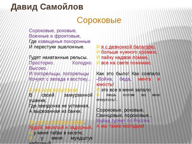 Давид Самойлов Сороковые Сороковые, роковые, Военные и фронтовые, Гдеизвещень...