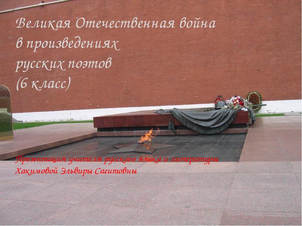 Великая Отечественная война в произведениях русских поэтов (6 класс) Презента...