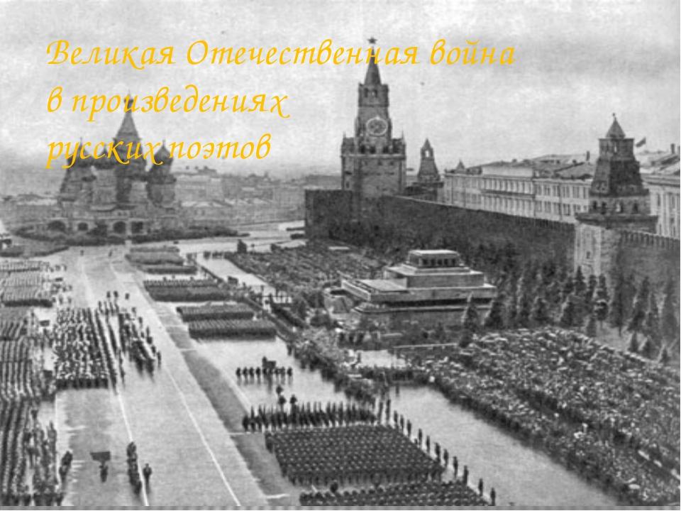 Великая Отечественная война в произведениях русских поэтов