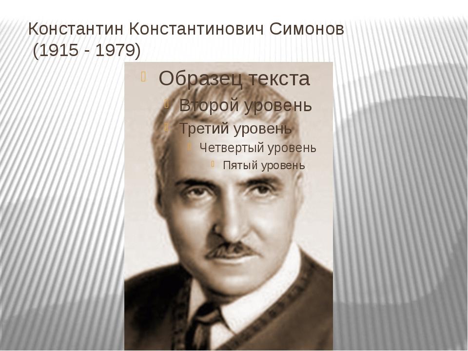 Константин Константинович Симонов (1915 - 1979)