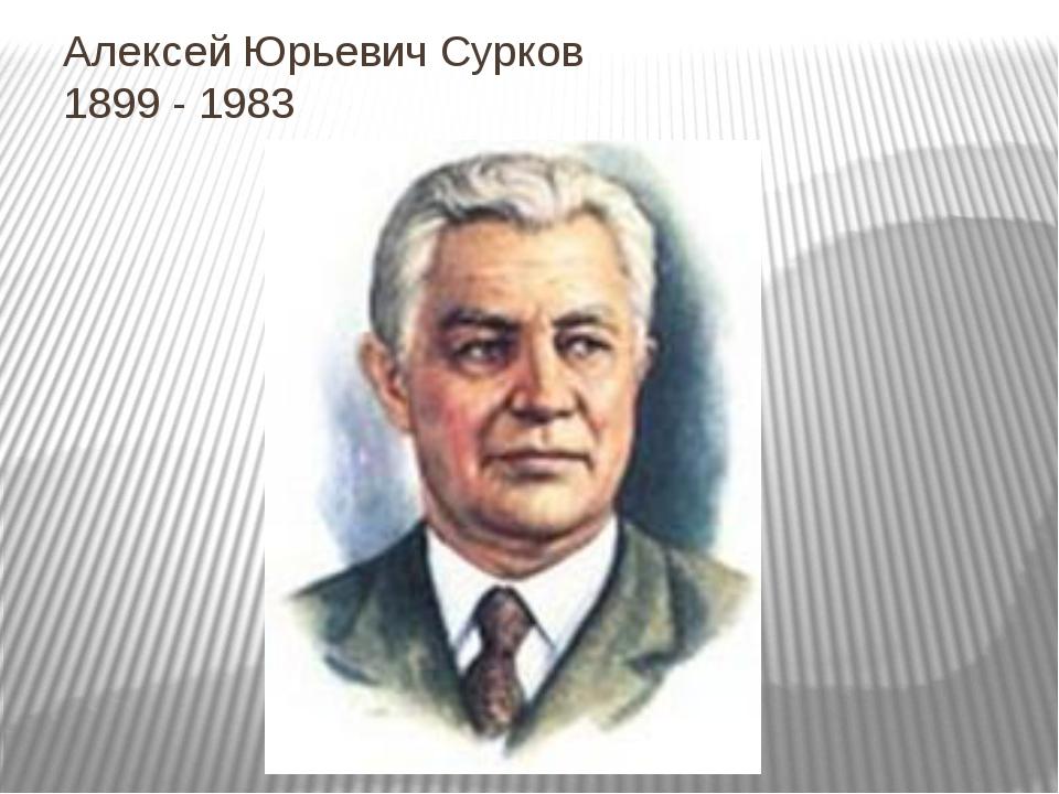 Алексей Юрьевич Сурков 1899 - 1983