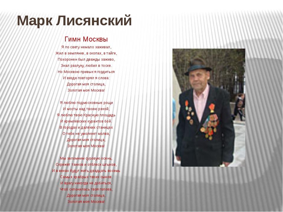 Марк Лисянский Гимн Москвы Я по свету немало хаживал, Жил в землянке, в окопа...