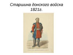 Старшина донского войска 1821г.