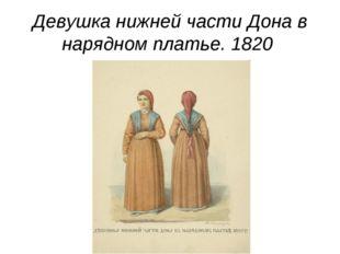 Девушка нижней части Дона в нарядном платье. 1820