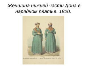 Женщина нижней части Дона в нарядном платье. 1820.