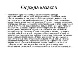 Одежда казаков Казаки свободно относились ксамобытности водежде ирассматри