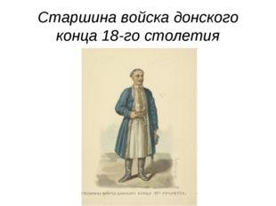 Старшина войска донского конца 18-го столетия