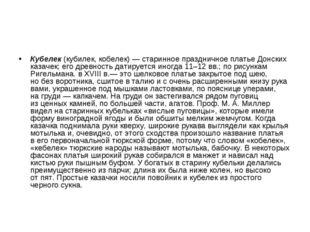Кубелек (кубилек, кобелек)— старинное праздничное платье Донских казачек; ег