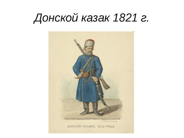Донской казак 1821 г.
