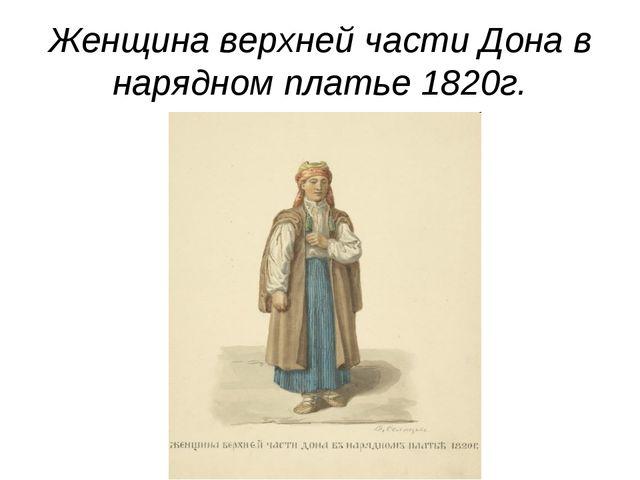 Женщина верхней части Дона в нарядном платье 1820г.
