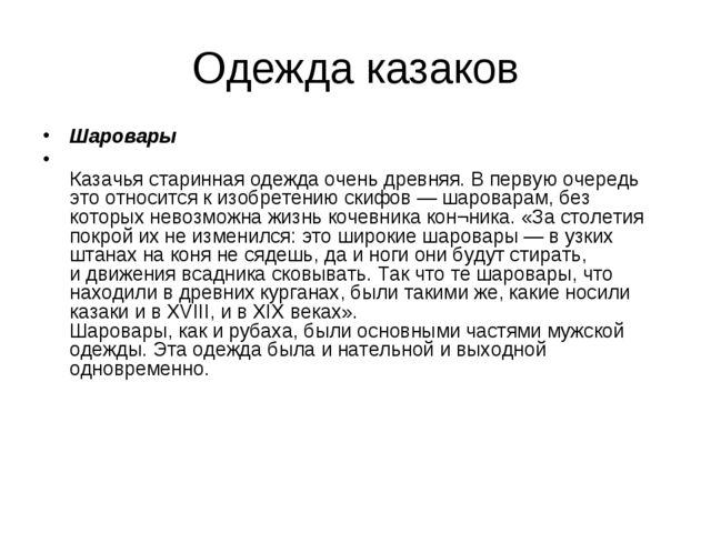 Одежда казаков Шаровары Казачья старинная одежда очень древняя. Впервую очер...