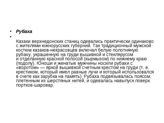 Рубаха Казаки верхнедонских станиц одевались практически одинаково сжителями...
