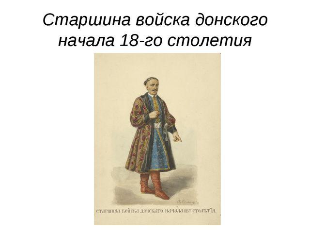 Старшина войска донского начала 18-го столетия