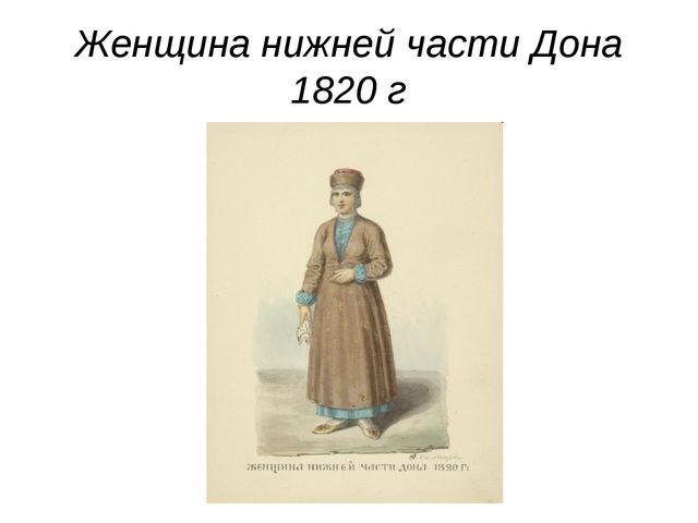Женщина нижней части Дона 1820 г