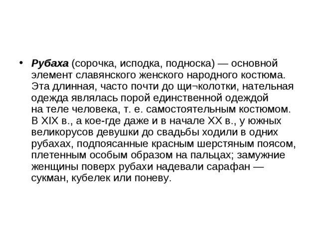 Рубаха (сорочка, исподка, подноска) — основной элемент славянского женского н...
