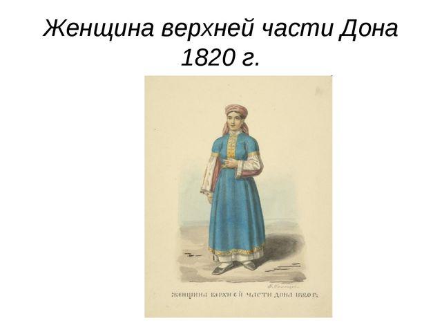 Женщина верхней части Дона 1820 г.