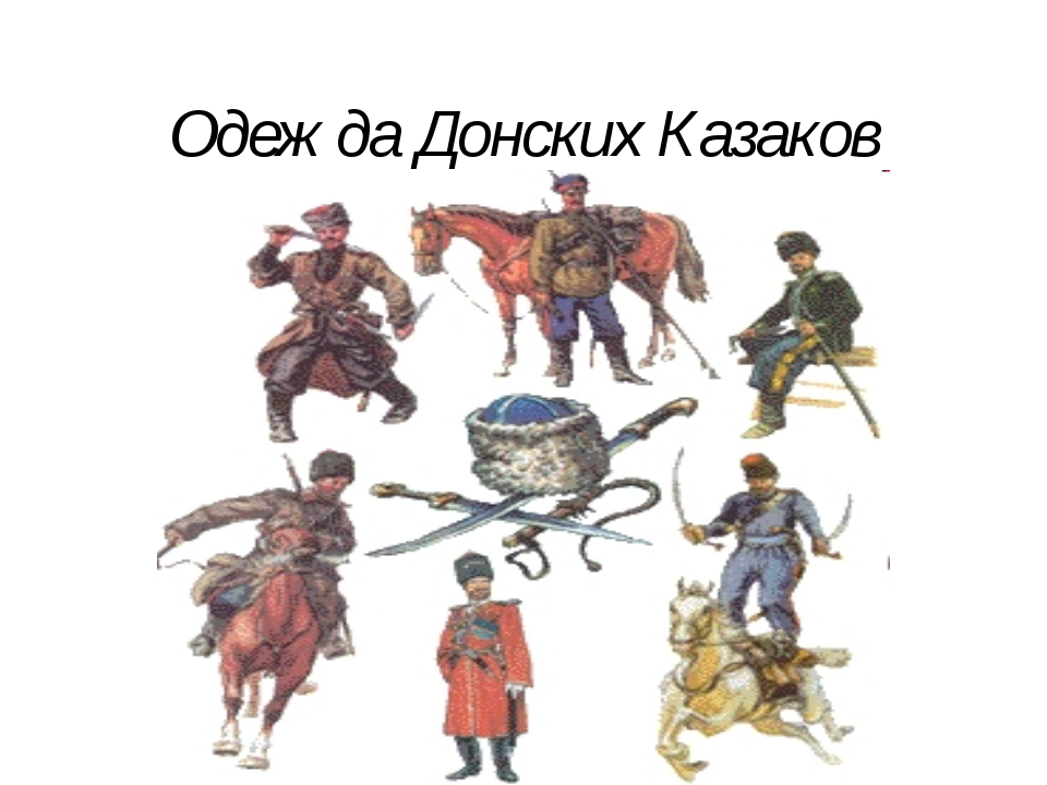 Одежда Донских Казаков