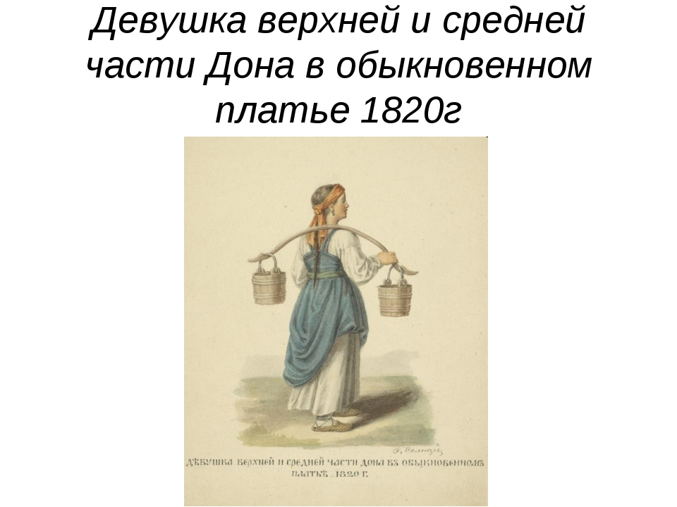 Девушка верхней и средней части Дона в обыкновенном платье 1820г