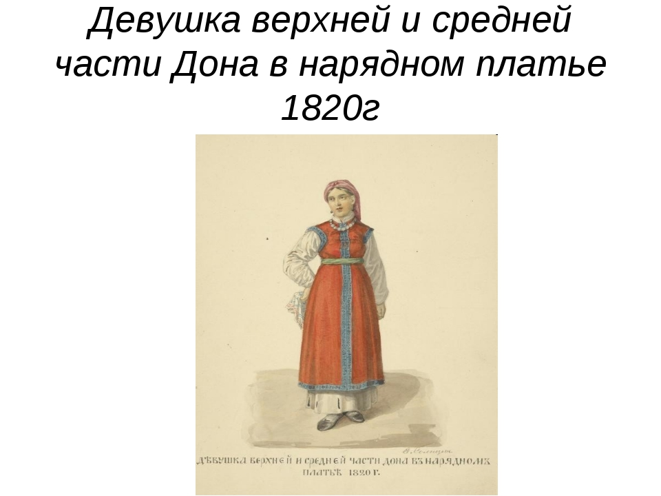 Девушка верхней и средней части Дона в нарядном платье 1820г