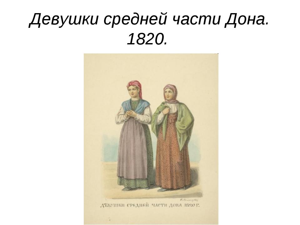 Девушки средней части Дона. 1820.