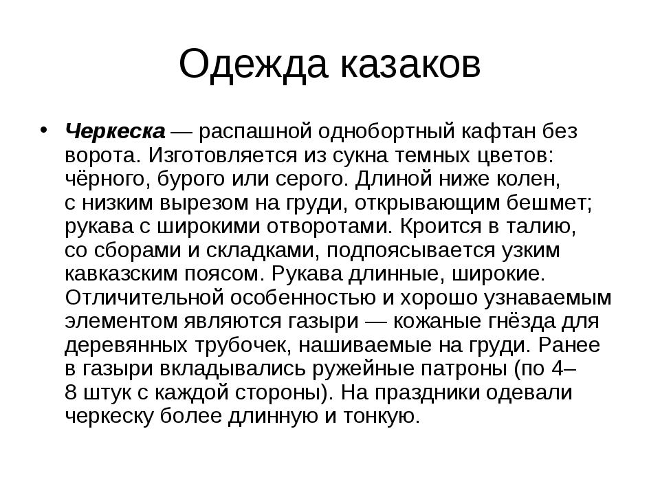Одежда казаков Черкеска— распашной однобортный кафтан без ворота. Изготовляе...