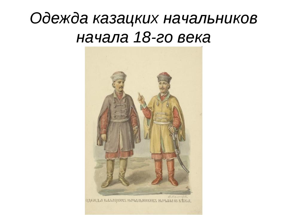 Одежда казацких начальников начала 18-го века