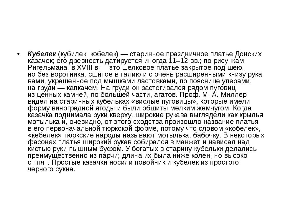 Кубелек (кубилек, кобелек)— старинное праздничное платье Донских казачек; ег...