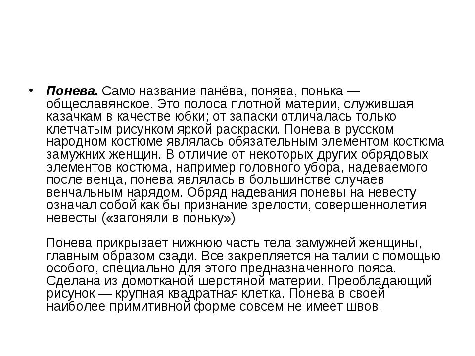 Понева. Само название панёва, понява, понька — общеславянское. Этополоса пло...