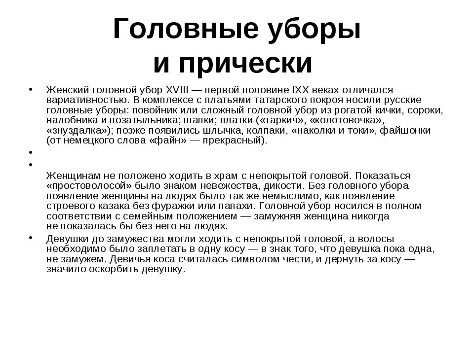 Головные уборы ипрически Женский головной убор XVIII— первой половине IXXв...