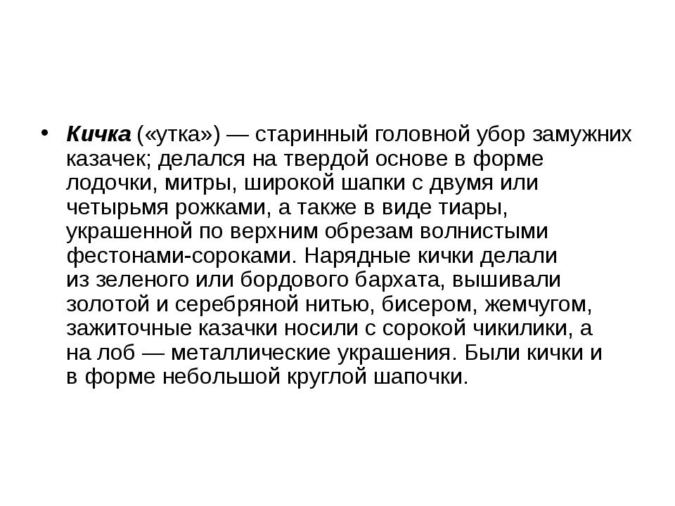 Кичка («утка»)— старинный головной убор замужних казачек; делался натвердой...