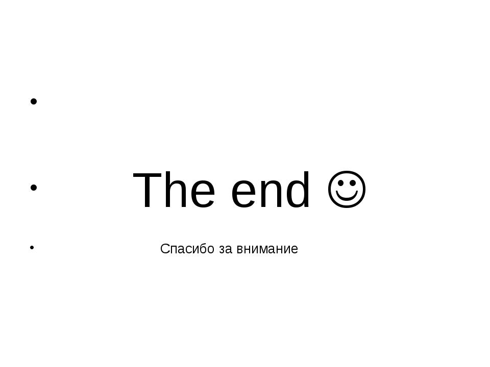 The end  Спасибо за внимание