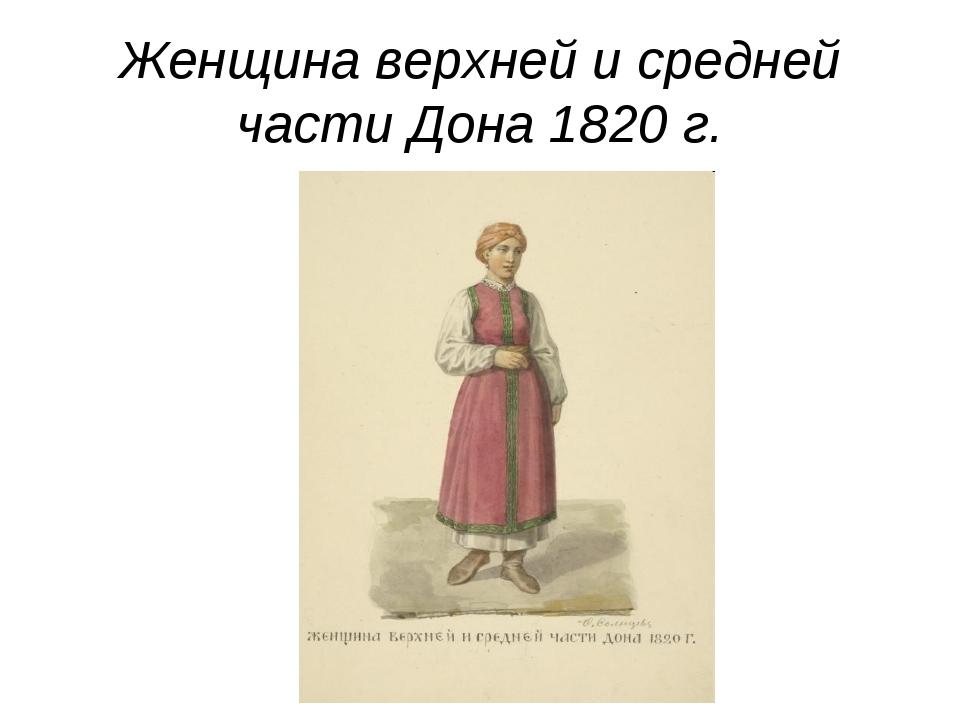 Женщина верхней и средней части Дона 1820 г.