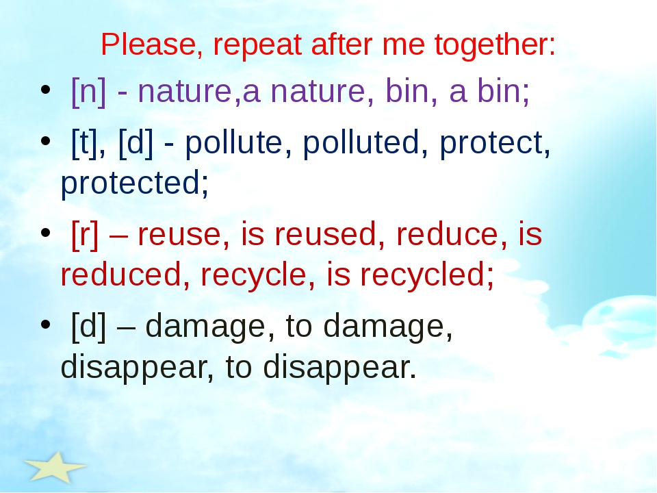 Please, repeat after me together: [n] - nature,a nature, bin, a bin; [t], [d]...