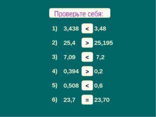 Сравните числа: 1) 3) 4) 5) 6) 2) 3,438 и 3,48 25,4 и 25,195 7,09 и 7,2 0,394