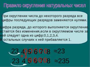 При округлении числа до некоторого разряда все цифры последующих разрядов зам