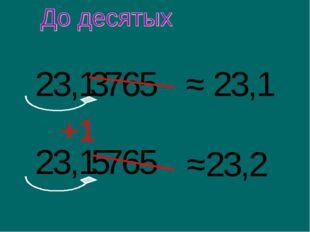 23,1 765 3 ≈ 23,1 23,1 765 5 ≈23,2 +1