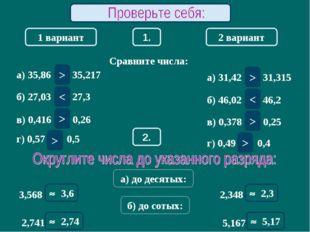 Сравните числа: Математический диктант 1 вариант 2 вариант 1. а) 35,86 и 35,2