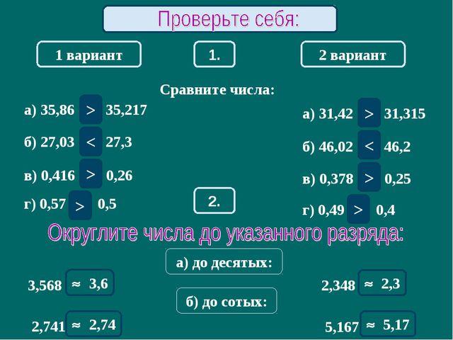 Сравните числа: Математический диктант 1 вариант 2 вариант 1. а) 35,86 и 35,2...
