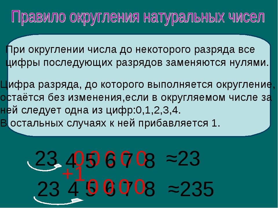 При округлении числа до некоторого разряда все цифры последующих разрядов зам...