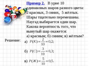 Пример 2. В урне 10 одинаковых шаров разного цвета: 2 красных, 3 синих, 5 жёл