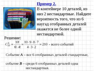 Пример 2. В контейнере 10 деталей, из низ 2 нестандартные. Найдите вероятност
