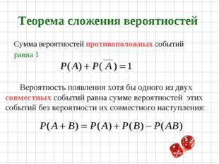 Сумма вероятностей противоположных событий равна 1 Вероятность появления хотя