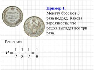 Пример 1. Монету бросают 3 раза подряд. Какова вероятность, что решка выпадет