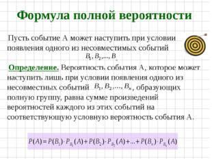 Формула полной вероятности Пусть событие А может наступить при условии появле