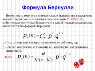 Вероятность того что в n независимых испытаниях в каждом из которых вероятнос